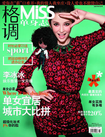 《Miss格调 单身志》9月号封面人物李冰冰