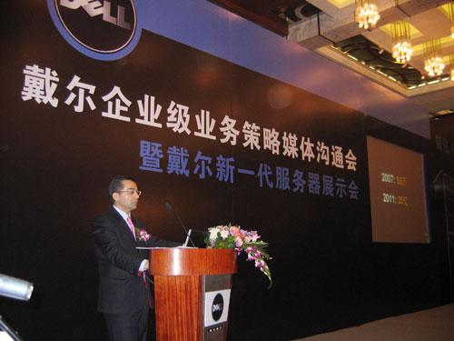 戴尔在京召开企业级业务策略发布会
