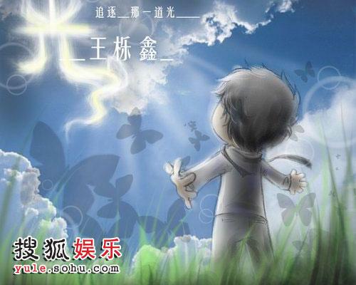 歌迷为《光》制作的漫画