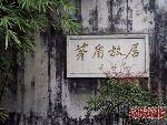 茅盾故居-灵隐寺-龙井村