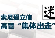 """索尼爱立信高管""""集体出走""""迷局"""