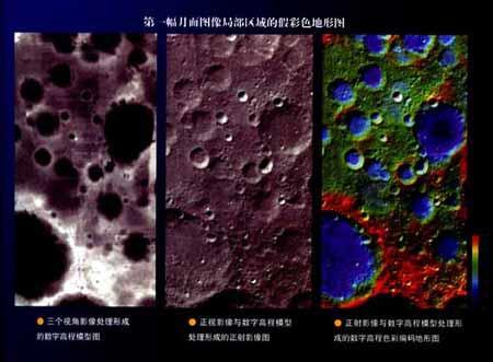 第一幅月面图像局部区域的假彩色地形图