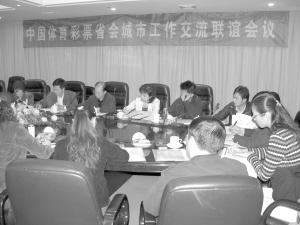 中国体育彩票省会城市工作交流联谊会议
