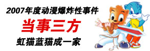 宏梦卡通收购三辰卡通