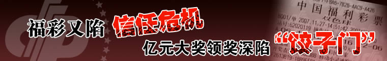 """亿元大奖领奖深陷""""饺子门"""" 福彩又陷信任危机"""