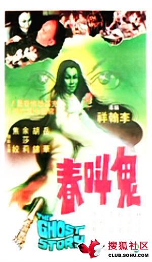 《鬼叫春》(The ghost story)(邵氏兄弟有限公司 1979)1