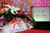 图文:奥运官方电影影像风暴大赛 活动现场