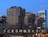 万达索菲特傲居北京CBD