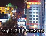北京王府井步行街全攻略