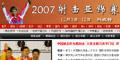 2007射击亚锦赛赛,2007射击亚锦赛,中国射击队,朱启南,杜丽,张山,王义夫