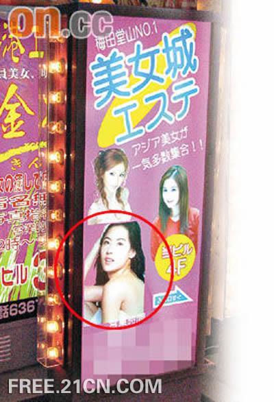 大阪红灯区的灯箱中,竟发现柏芝的照片