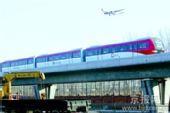 机场线列车开始动车调试(图)