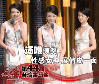 第四十四届台湾电影金马奖