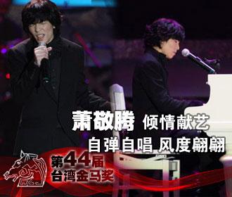 组图:44届金马颁奖礼 萧敬腾倾情献艺金马奖