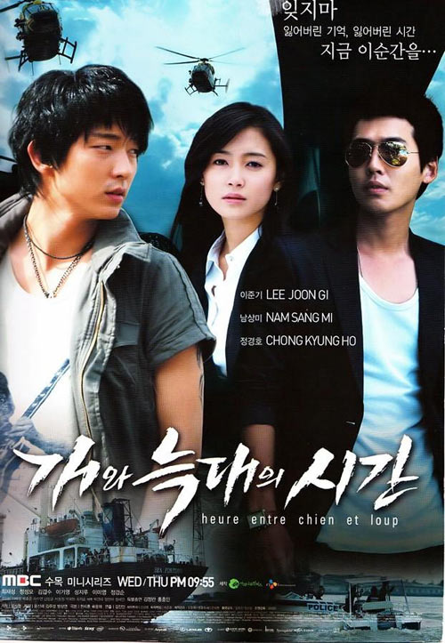 2007年度最佳韩剧提名 狗和狼的时间