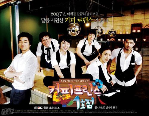 2007年度最佳群像— 《咖啡王子1号店》