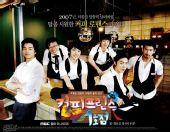 2007年度最佳群像提名― 《咖啡王子1号店》