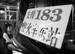 """广州市第二巴士有限公司派出的车辆昨晚已挂上""""支援183""""标志。时报记者 陈文杰 摄"""