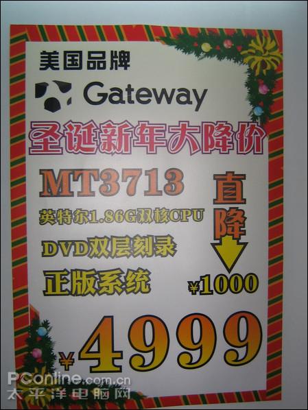 5400买GatewayMT3713c加升级2G内存送无线路由