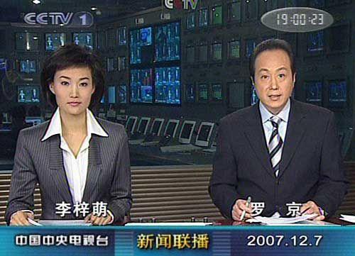 中央电视台女主播李梓萌在《新闻联播》节目中亮相