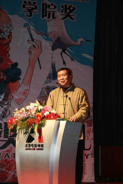 北京电影学院动画学院孙立军院长主持颁奖典礼开幕式图片