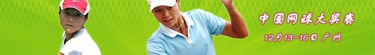 中国网球大奖赛,网球,金花