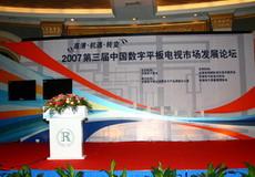 第三届中国数字平板电视市场发展论坛