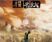 《投名状》震撼海报- 8