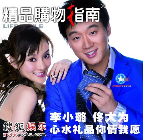 《精品》创刊15周年 封面明星集锦—— 佟大为