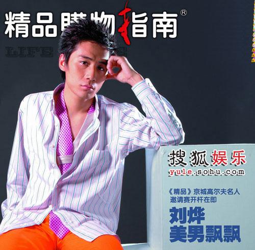 《精品》创刊15周年 封面明星集锦—— 刘烨1