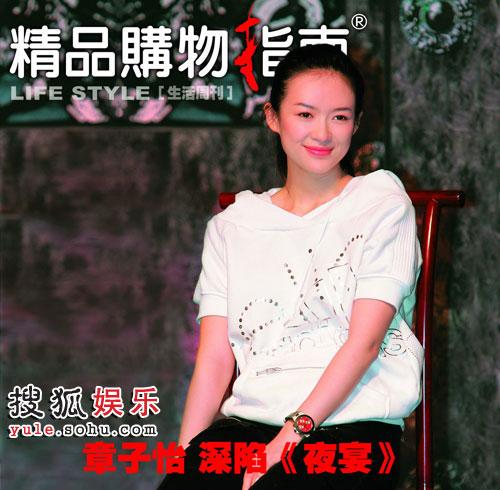 《精品》创刊15周年 封面明星集锦—— 章子怡2