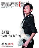 《精品》创刊15周年 封面明星集锦—— 赵薇