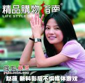 《精品》创刊15周年 封面明星集锦—— 赵薇1