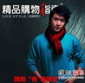 《精品》创刊15周年 封面明星集锦—— 陆毅