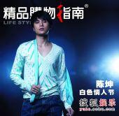 《精品》创刊15周年 封面明星集锦—— 陈坤