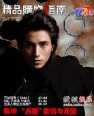 《精品》创刊15周年 封面明星集锦—— 陈坤2