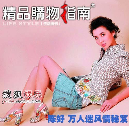 《精品》创刊15周年 封面明星集锦—— 陈好