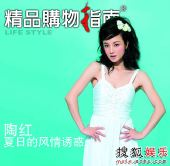 《精品》创刊15周年 封面明星集锦—— 陶红1