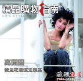 《精品》创刊15周年 封面明星集锦—— 高圆圆