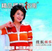 《精品》创刊15周年 封面明星集锦—— 高圆圆1