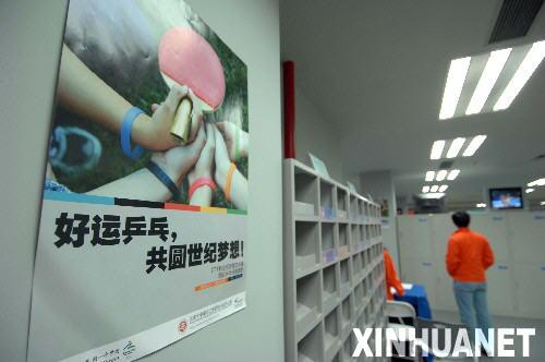 北京大学体育馆媒体工作室