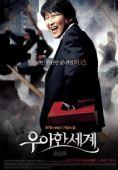 2007年度最佳韩片提名― 《优雅的世界》