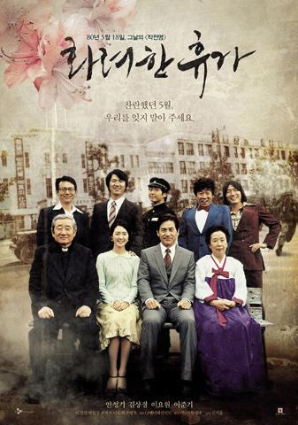 2007年度最佳韩片提名— 《华丽的休假》