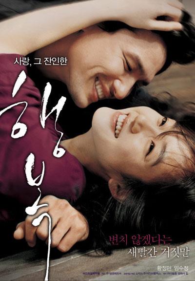 2007年度最佳韩片提名— 《幸福》