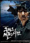 2007年度最佳韩片提名― 《极乐岛杀人事件》