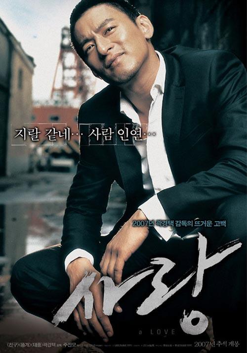 年度最浪得虚名韩片提名— 《爱情》