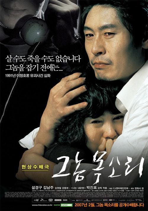 年度最浪得虚名韩片提名— 《那家伙的声音》