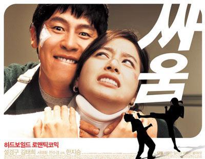 2007年度最佳情侣提名— 薛景求金泰熙《打架》