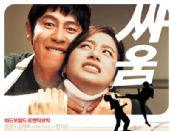 2007年度最佳情侣提名― 薛景求金泰熙《打架》