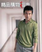《精品》创刊15周年 封面明星集锦—— 柳云龙